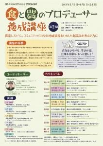 食と農のプロデューサー養成講座第2弾(表)