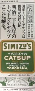 清水屋トマトケチャップ