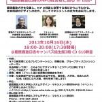 131016NPO三田会チラシ